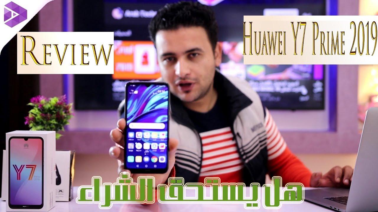 مراجعة HUAWEI Y7 Prime 2019 / هل يستحق الشراء  !!