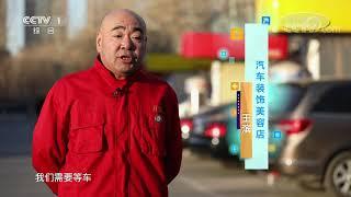 《生活提示》 20200124 小妙招应对车窗起雾| CCTV