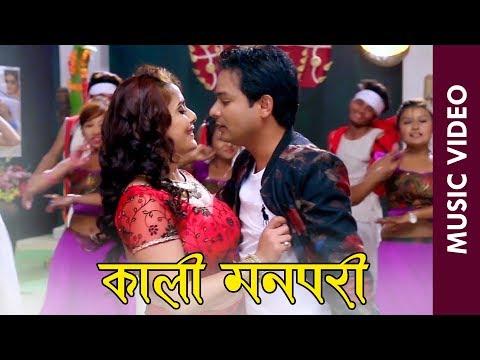 Purnakala BC Remix Lok Dohori Song 2074/2017 काली मनपरी Kali man pari Netra Bhandari Ft. Babbu Thapa