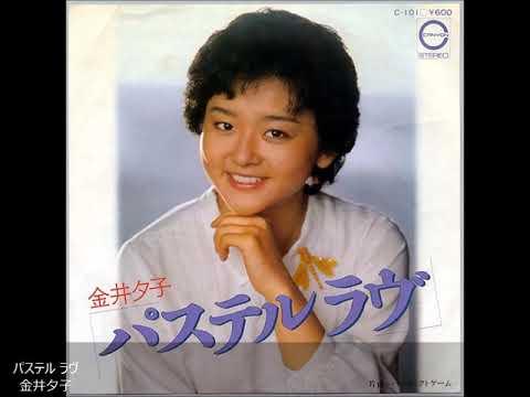【カラオケ・歌ってみた】パステル ラヴ/金井夕子 cover by Tsuki(♂)