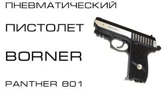 Пневматичний пістолет Borner Panther 801