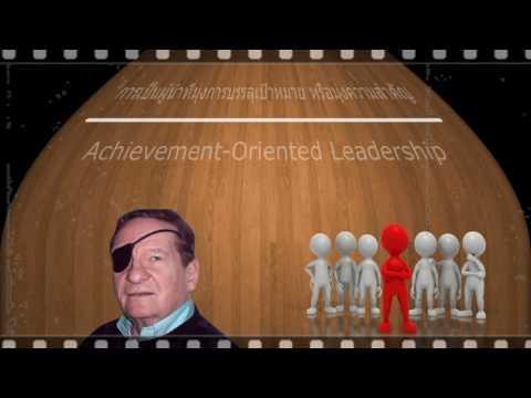 ทฤษฎีผู้นำตามสถานการณ์(Contingency Leadership Theories)
