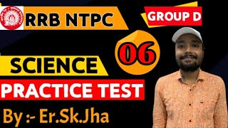 RRB NTPC, GROUP-D, SCIENCE  TEST-06