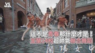 宜蘭14校超帥氣聯合舞蹈!穿旗袍實在太過分啦!《VS MEDIA》