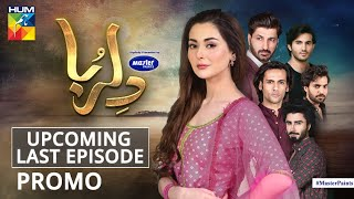 Dil Ruba | Upcoming Last Episode | Promo | Digitally Presented by Master Paints | HUM TV | Drama