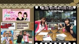 第3回 2016年10月12日 NMB48 三田麻央 桜 稲垣早希.