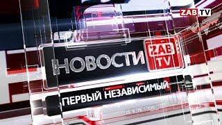 Выпуск новостей 19.08.2019