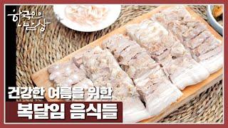 [한국인의 밥상] 건강한 여름을 위한 복달임 음식 20200716