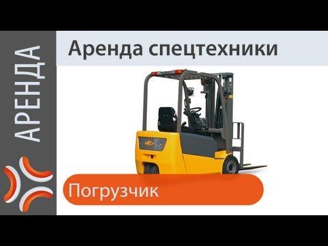 Аренда погрузчика | Www.sklad-man.ru | Аренда погрузчика