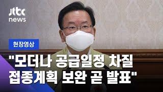 [현장영상] 김부겸