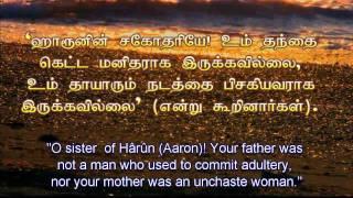 Tamil Quran -  19 Surat Maryam (Mary) - سورة مريم