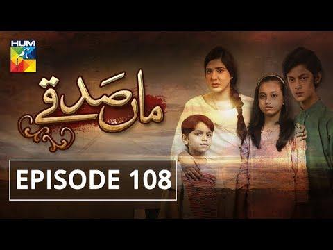 Maa Sadqey Episode #108 HUM TV Drama 21 June 2018