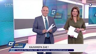 Ώρα Ελλάδος 05:30 13/5/2019 | OPEN TV