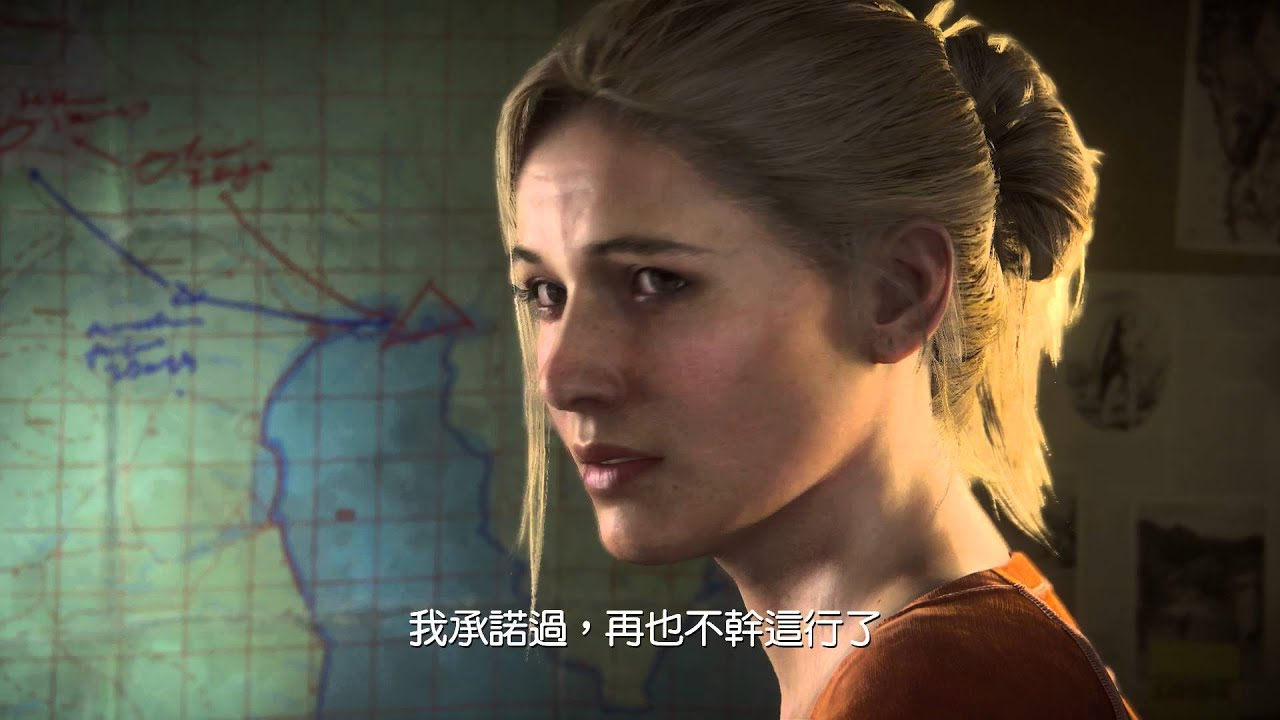 《Uncharted 4》故事介紹影片 (中文字幕)
