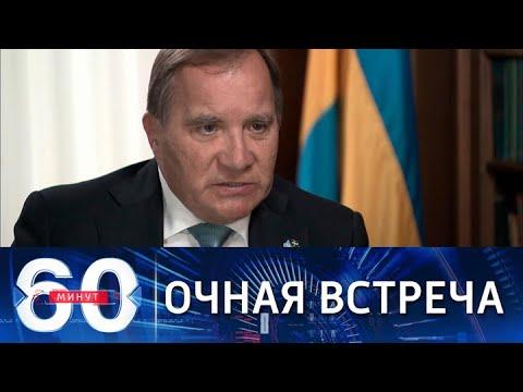 Путин встретится с Эрдоганом в очном формате. 60 минут (вечерний выпуск в 18:40) от 27.09.21