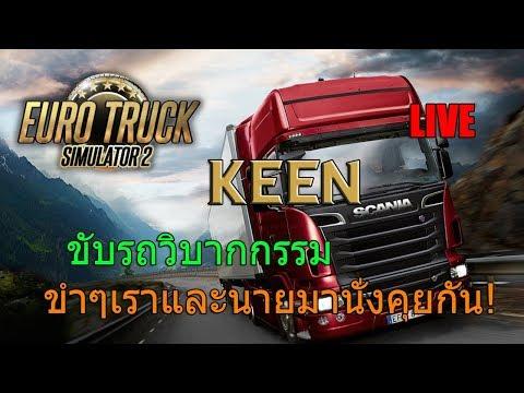 KEEN LIVE Euro Truck Simulator2 มานั่งคุยกันเหงาๆเราและนาย!