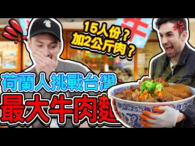 荷蘭人被15人份的牛肉麵K.O. 🤣😵🍜台灣最大牛肉麵挑戰- THE BIGGEST BEEF NOODLES IN TAIWAN