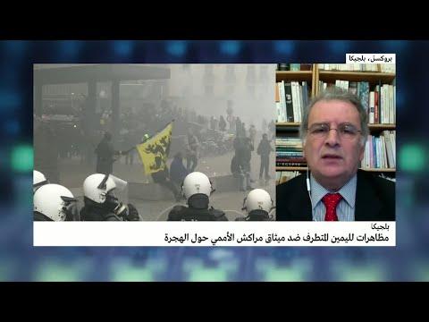 بلجيكا: احتجاجات لليمين المتطرف مناهضة لاتفاق مراكش حول الهجرة  - نشر قبل 2 ساعة