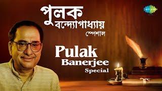 Weekend Classics Radio Show Pulak Banerjee |পুলক বন্দ্যোপাধ্যায় স্পেশাল  | Kichhu Galpo, Kichhu Gaan