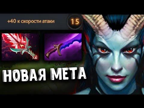 видео: КВОПА - НОВАЯ МЕТА! 8000 mmr qop dota 2