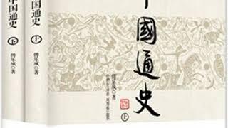 008 上古夏商:奴隸宰相伊尹