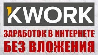 Kwork - Заработок в интернете без вложений! | Хороший заработок!