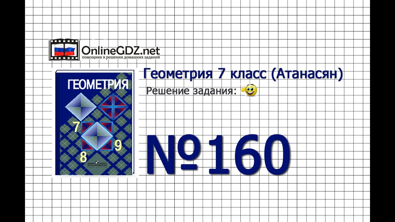 Найти геометрию за 7 класс автор-а.н шыныбеков