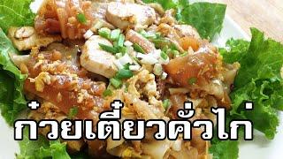 ก๋วยเตี๋ยวคั่วไก่ Stir-fried fresh rice-flour noodles with chicken and egg