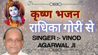Radhika Gori Se Bhajan By Vinod Agarwal Ji || Krishna Bhajan ||  Shyam Bhajan || Vinod Agarwal