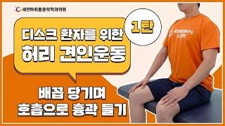 허리디스크 환자에게 효과적인 틈새 스트레칭 1탄|의자에…