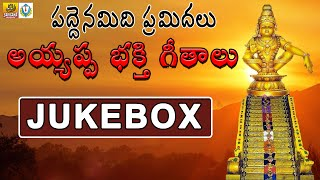 Lord Ayyappa Bakthi Geethalu || Ayyappa Devotional Songs Telugu || Manikanta Swamy Songs