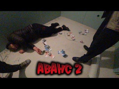 АВАНС 2)