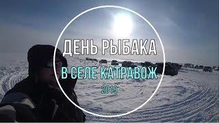 День рибалки в селі Катравож 2019
