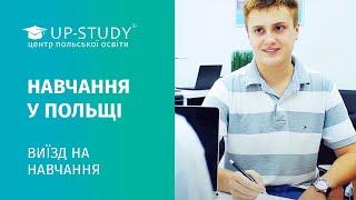 UP-STUDY. Обучение в Польше