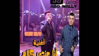 أغنية أنا عندى كلام غناء رمضان البرنس مع السيد حسن توزيع درامز محمد أبووالى 2020