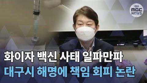 """[대구MBC뉴스] 화이자 백신 논란 """"대구시 책임없어?"""""""