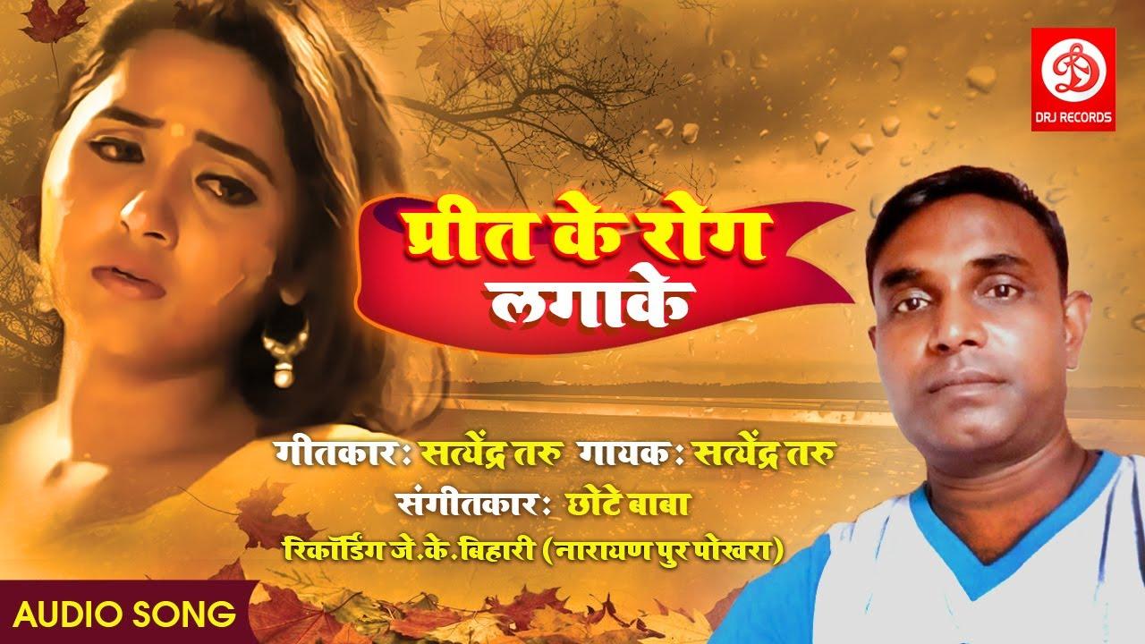प्रीत के रोग लगाके | Satyendra Taru | Preet Ke Rog Lagake | Bhojpuri Full Audio Sad Songs
