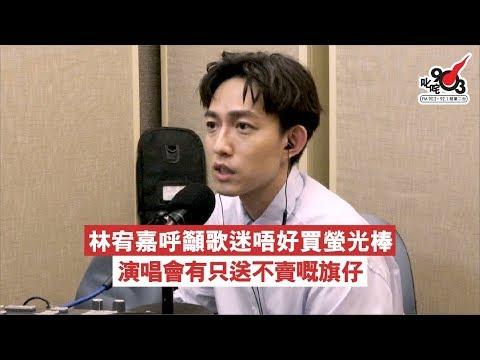 林宥嘉呼籲歌迷唔好買螢光棒 演唱會有只送不賣嘅旗仔