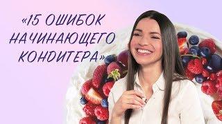 15 ошибок начинающего кондитера | Юлия Николенко — Вебинар