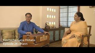 Kavitecha Gana Hotana | Ep 24 | Mann