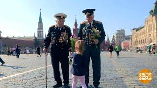 Место встречи - Красная площадь. Праздничный канал. 09.05.2019