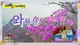 와룡산♡가수 한봄(금영92649/태진99523/앨프42…