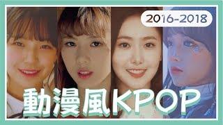 熱血沸騰! 超像動漫主題曲的KPOP歌曲TOP10 // KPOP MUSIC