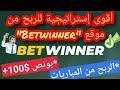 """⚡أقوى إستراتيجية للربح من المباريات الرياضية في موقع """"Betwinner""""💪سَتربح يعني سَتربح💰😎"""