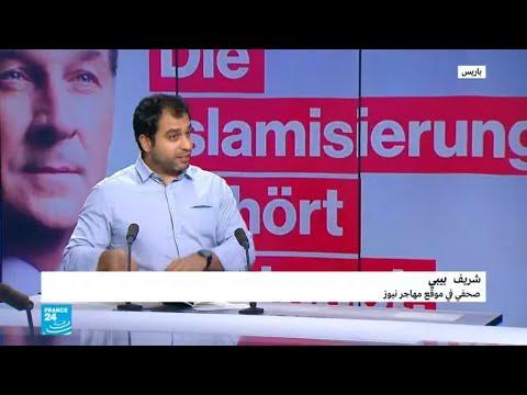لماذا تشدد النمسا سياستها تجاه المهاجرين؟  - 19:54-2018 / 11 / 15
