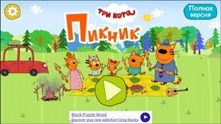 Три Кота Пикник от СТС! Детские развивающие игры #мобильные игры