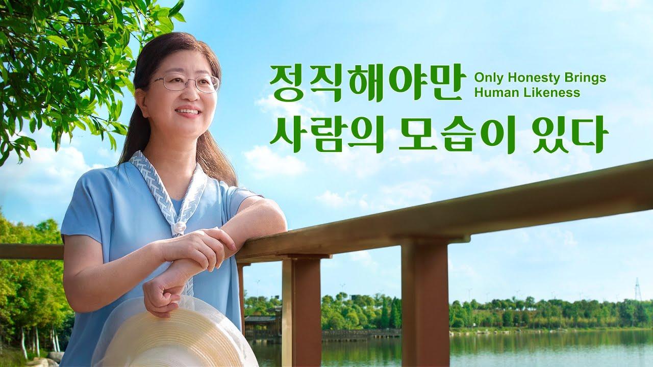 교회생활간증 동영상 <정직해야만 사람의 모습이 있다>(자막판)