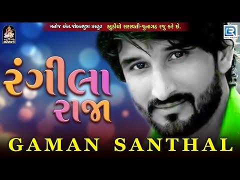 gaman-santhal---rangeela-raja-|-new-gujarati-song-2018-|-rdc-gujarati