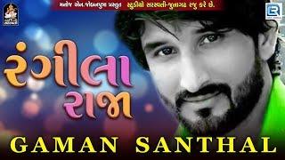 GAMAN SANTHAL Rangeela Raja | New Gujarati Song 2018 | RDC Gujarati