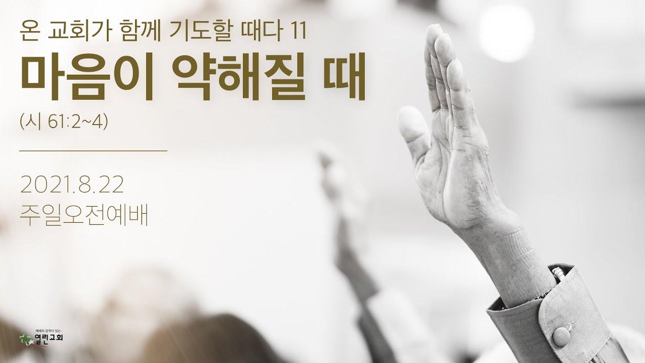 11. 마음이 약해질 때 (시 61:2~4) | 열린교회 | 김남준 목사